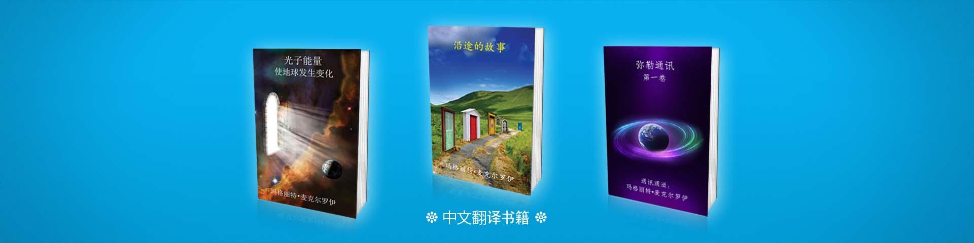 maitreya-books-in-chinese